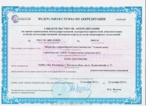 accreditation1