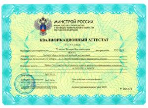 АТТЕСТАТ-УСИКОВА-Т.В.