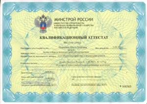 kyurinyan-novyiy-attestat