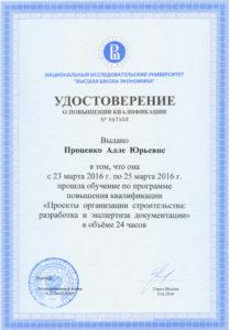 Procenki-cert-1