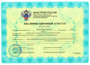 АТТЕСТАТ-БРУЙКО-Б.Ю.