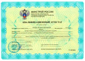 АТТЕСТАТ-КОЗЫРЬ-Л.В.