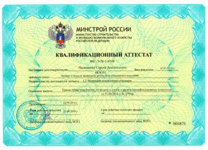 АТТЕСТАТ-ПОЛОВИНКО-С.А