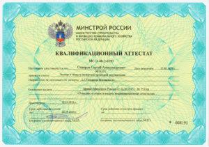 АТТЕСТАТ-СИДОРОВ