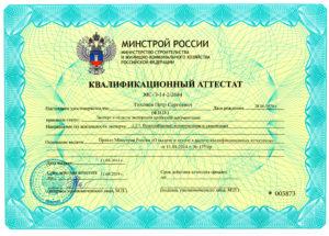 АТТЕСТАТ-ТИХОНОВ-П.С.