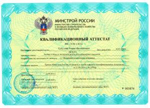 АТТЕСТАТ-ХУБУЛАВА-Р.Ф.
