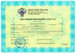 АТТЕСТАТ-ЦУРИКОВ-С.Г.